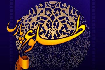 جشنواره «طلوع پارس» را مجازی برگزار می شود