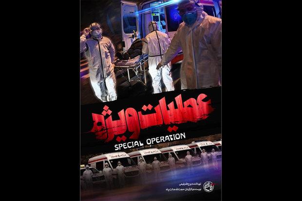 مستند «عملیات ویژه»