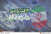 ۱۲ فروردین روز جمهوری اسلامی ایران