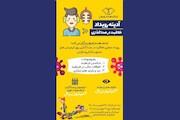 برگزاری رویداد خلاقیت در صداگذاری انیمیشن