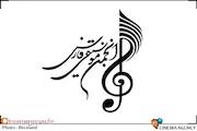 انجمن موسیقی
