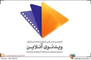 هیئت مدیره جدید انجمن صنفی شرکتهای نمایش آنلاین انتخاب شدند
