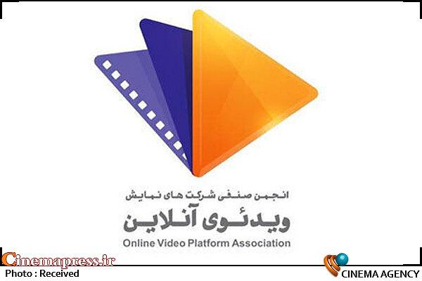 انجمن صنفی شرکتهای نمایش ویدیوی آنلاین