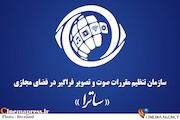 سازمان تنظیم مقررات صوت و تصویر فراگیر (ساترا)