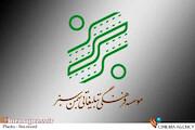 موسسه «بهمن سبز» حوزه هنری