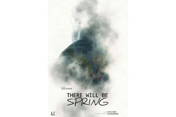فیلم کوتاه «بهار میآید»