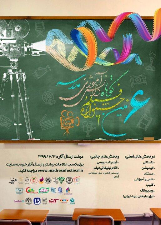 ششمین دوره جشنواره فیلم کوتاه دانش آموزی