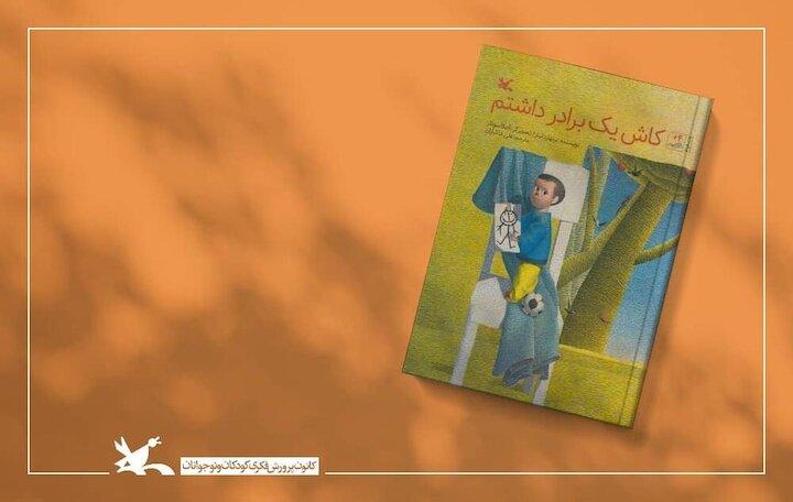 کتاب «کاش یک برادر داشتم»