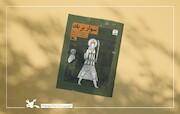 کتاب «سوار بر باد»