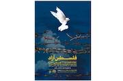 پویش «فلسطین آزاد»