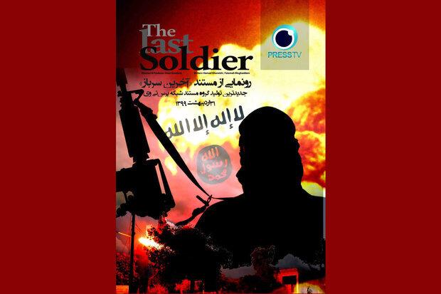 مستند «آخرین سرباز»