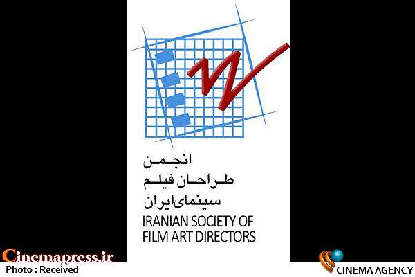 انجمن صنفی طراحان فیلم