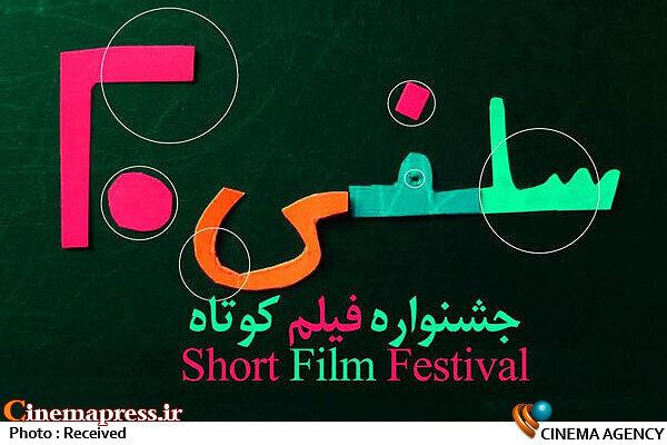 جشنواره فیلم کوتاه «سلفی ۲۰»