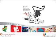شانزدهمین جشنواره بینالمللی فیلم «مقاومت»