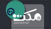 گاهنامه الکترونیک « مکث»