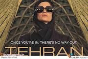 سریال «تهران»