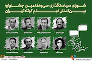 اعضای شورای سیاستگذاری جشنواره فیلم کوتاه تهران