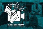 جشنواره آنلاین فیلم کوتاه «کشف استعداد»