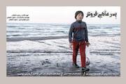 فیلم «پسر ماهی فروش»