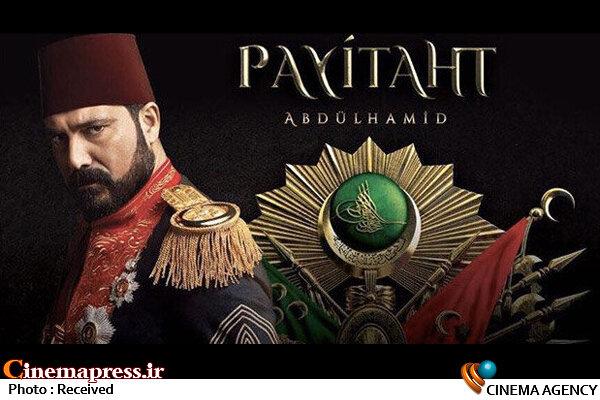 سریال ترکی «پایتخت عبدالحمید»