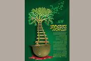 مسابقه طراحی لوح و بنای یادبود شهدا و ایثارگران