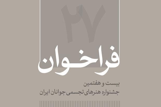بیست و هفتمین جشنواره هنرهای تجسمی جوانان ایران