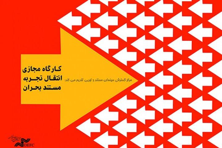 کارگاه مجازی «مستند پس از بحران»