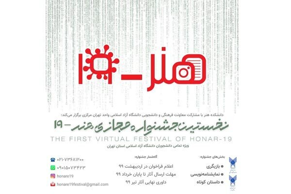 نخستین جشنواره مجازی دانشگاهی «هنر-۱۹»