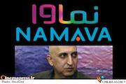 نماوا+مهدی یزدانی