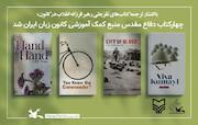 چهار کتاب دفاع مقدس منبع کمک آموزشی کانون زبان ایران