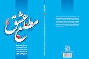 کتاب «مطلع عشق»