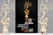 پوستر بیستمین جشن سینمایی و تلویزیونی دنیای تصویر-جشن حافظ