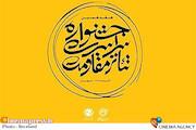 رسانههای برتر در جشنواره تئاتر مقاومت تقدیر میشوند