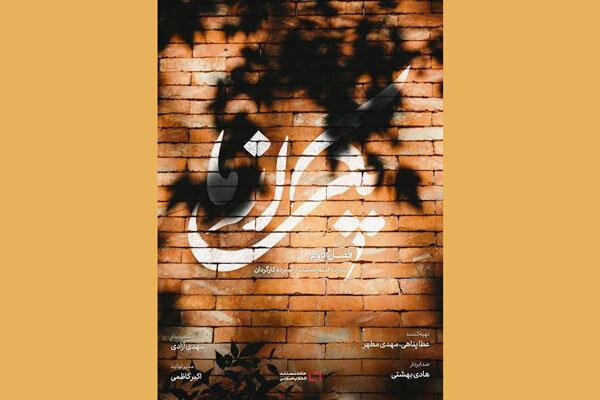 مستند «یکی از ما»