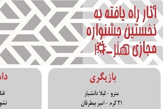 جشنواره مجازی هنر -19