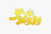 «روز خوش» به پارک جمشیدیه تهران میرود