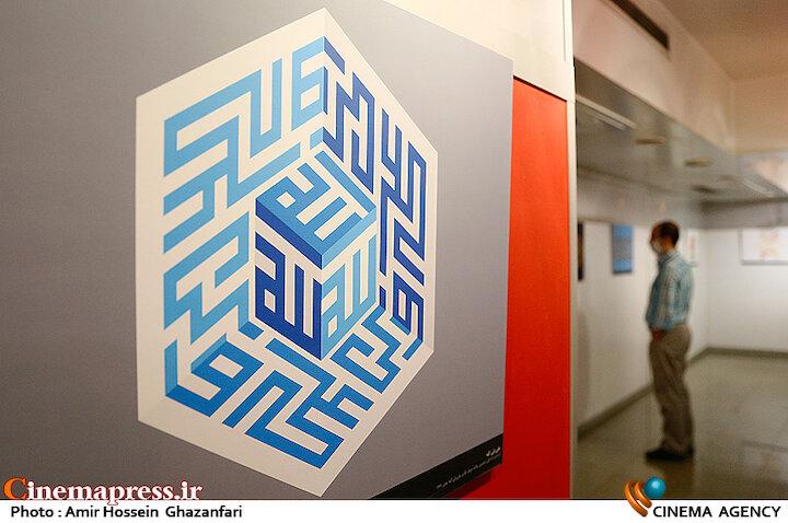 عکس / مراسم افتتاح نخستین نمایشگاه حروفنگاری «علی ولیالله»
