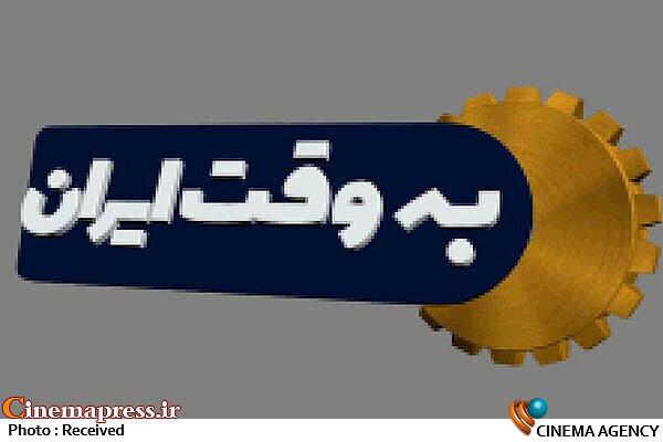برنامه به وقت ایران