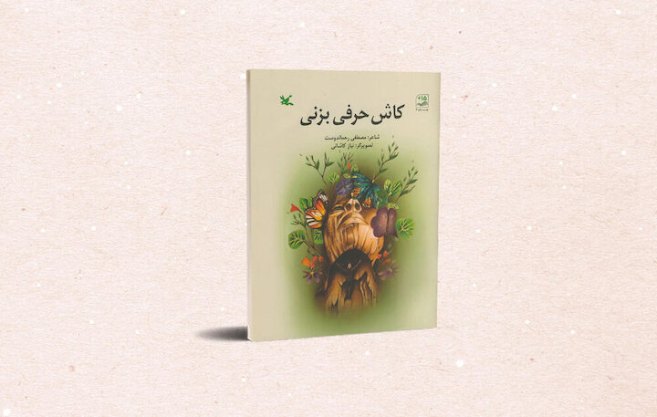 کتاب «کاش حرفی بزنی»
