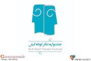جشنواره ملی تئاتر کوتاه کیش