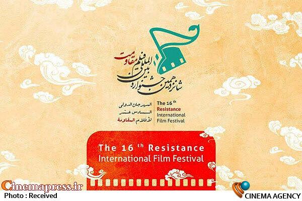 شانزدهمین جشنواره فیلم «مقاومت»