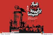ویژه نامه غبار کودتا بر آیینه سینما