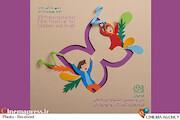 سیوسومین جشنواره بینالمللی فیلمهای کودکان و نوجوانان
