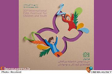 فیلم / تیزر فراخوان سیوسومین جشنواره بینالمللی فیلمهای کودکان و نوجوانان