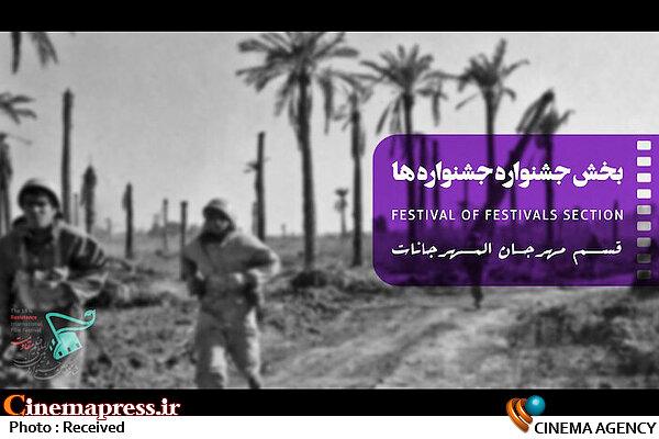 جشنواره مقاومت-بخش جشنواره جشنواره ها