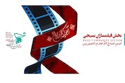 بخش فیلمسازان بسیجی