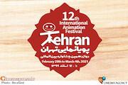 دوازدهمین جشنواره بینالمللی پویانمایی تهران