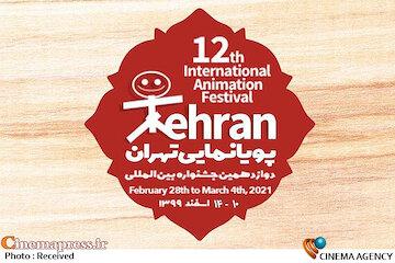 حضور برترین انیمیشنهای جهان در دوازدهمین جشنواره بینالمللی پویانمایی تهران