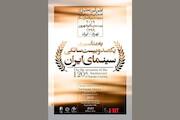 آیین تجلیل از افتخارآفرینان سینمای ایران در عرصه بینالملل