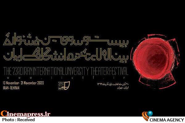 جشنواره بینالمللی تئاتر دانشگاهی ایران